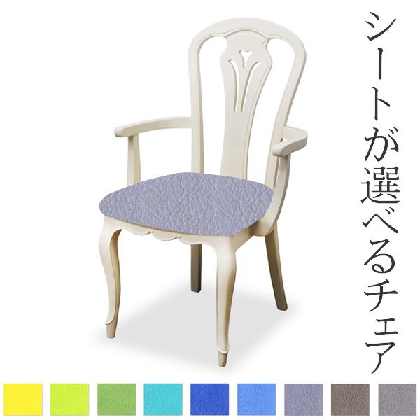アームチェア 張地オーダー 無地 フルールWH ( 送料無料 チェア チェアー いす イス 椅子 天然木 マホガニー 開梱設置 開梱設置無料 肘付き 木製 ダイニングチェアー 食卓椅子 白家具 )