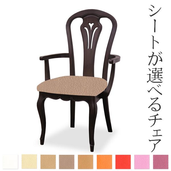 アームチェア 張地オーダー 無地 フルールDM ( 送料無料 チェア チェアー いす イス 椅子 天然木 マホガニー 開梱設置 開梱設置無料 肘付き 木製 ダイニングチェアー 食卓椅子 )