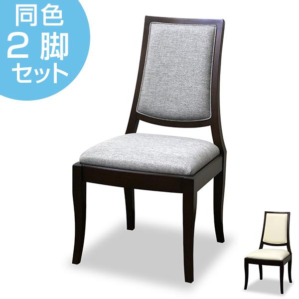 ダイニングチェア 2脚入り 背もたれクッション付 椅子 クラッセ 座面高45cm ( 送料無料 チェア いす イス チェアー 木製 ダイニングチェアー 食卓椅子 完成品 開梱設置 開梱設置無料 )