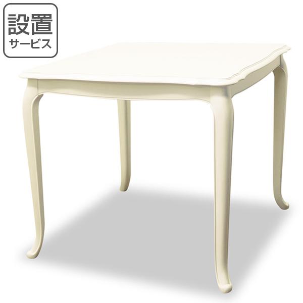 ダイニングテーブル 正方形 ロマンチック クラシック調 BLANC 80cm角 ( 送料無料 テーブル ダイニング 食卓 白家具 姫系 開梱設置 家具 インテリア 食卓テーブル 木製テーブル ロココ調 上品 おしゃれ 木目 木製 幅80cm 幅80 )