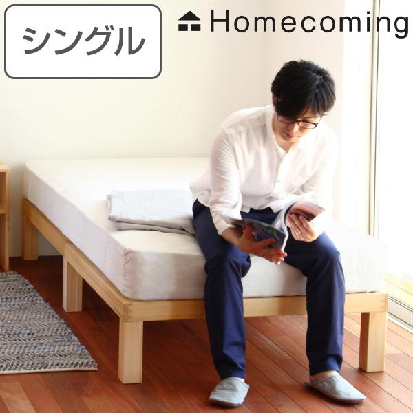 ベッド 桐 すのこベッド シングル 高さ45cm Homecoming 天然木 木製 ( 送料無料 国産 すのこ シングルベッド 木製ベッド ベッドフレーム 6本脚 日本製 耐荷重 150kg 湿気 吸湿 通気性 抜群 )