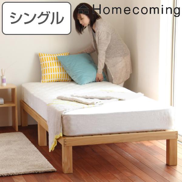 ベッド ひのき すのこベッド シングル Homecoming 天然木 木製 ( 送料無料 国産 すのこ シングルベッド 木製ベッド ベッドフレーム 6本脚 日本製 耐荷重 150kg 湿気 吸湿 通気性 抜群 )
