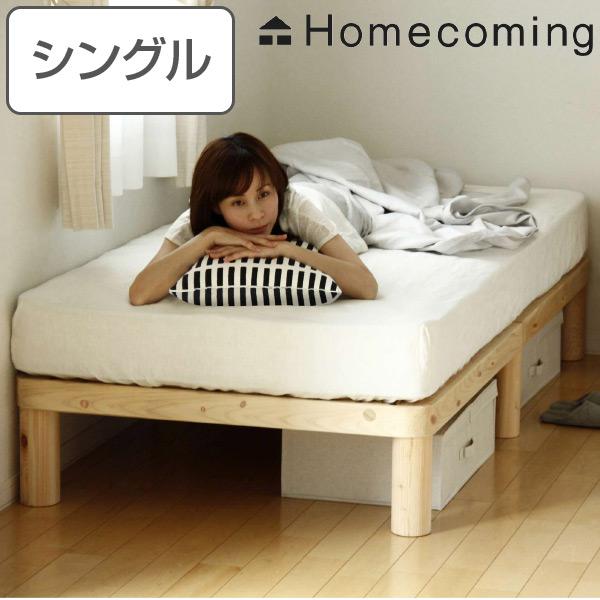 ベッド ひのき すのこベッド シングル Homecoming 丸型脚 天然木 木製 ( 送料無料 国産 すのこ シングルベッド 木製ベッド ベッドフレーム 6本脚 丸脚 日本製 耐荷重 150kg 湿気 吸湿 通気性 抜群 )