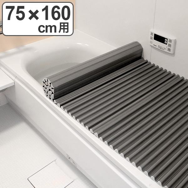 銀イオン配合で衛生的 ウェーブ形状でお手入れしやすい 風呂ふた シャッター式 L-16 75×160cm Ag銀イオン 防カビ イージーウェーブ 送料無料 風呂蓋 風呂フタ 送料込 ふろふた 風呂 ふた 巻き メーカー直送 フタ L16 抗菌 ag シャッタータイプ 軽量 コンパクト 75 折りたたみ 160 銀イオン 蓋 75×160