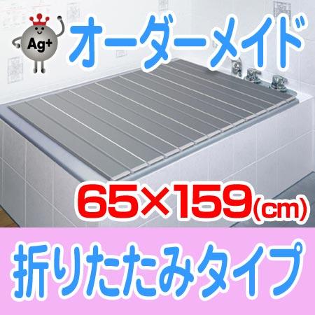 オーダーメイド 風呂ふた(折りたたみ式) 65×159cm 銀イオン配合(風呂蓋 風呂フタ フロフタ 送料無料)