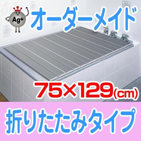 オーダーメイド 風呂ふた(折りたたみ式) 75×129cm 銀イオン配合(風呂蓋 風呂フタ フロフタ 送料無料)