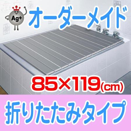オーダーメイド 風呂ふた(折りたたみ式) 85×119cm 銀イオン配合(風呂蓋 風呂フタ フロフタ 送料無料)