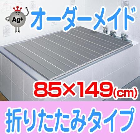 オーダーメイド 風呂ふた(折りたたみ式) 85×149cm 銀イオン配合(風呂蓋 風呂フタ フロフタ 送料無料)