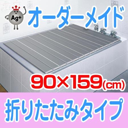 オーダーメイド 風呂ふた(折りたたみ式) 90×159cm 銀イオン配合(風呂蓋 風呂フタ フロフタ 送料無料)