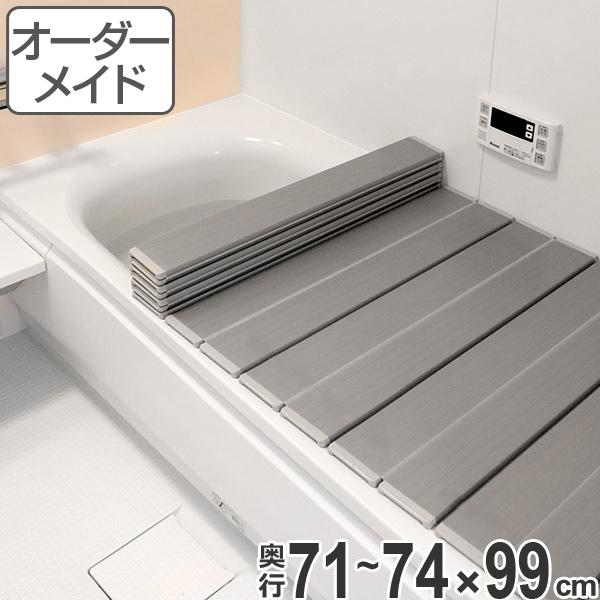オーダーメイド 風呂ふた(折りたたみ式) 71~74×99cm 銀イオン配合(風呂蓋 風呂フタ フロフタ 送料無料)