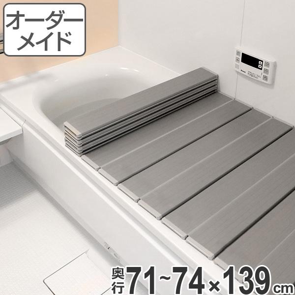 オーダーメイド 風呂ふた(折りたたみ式) 71~74×139cm 銀イオン配合(風呂蓋 風呂フタ フロフタ 送料無料)