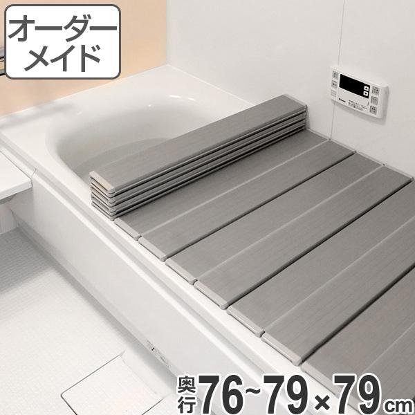 オーダーメイド 風呂ふた(折りたたみ式) 76~79×79cm 銀イオン配合(風呂蓋 風呂フタ フロフタ 送料無料)