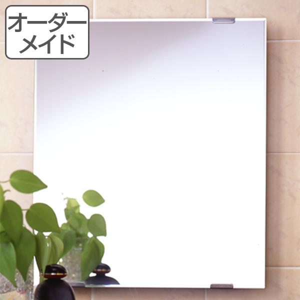 オーダーメイド ミラー 酸化防止加工 横30.6~40.6×縦76.3~91.4cm ( 鏡 浴室 風呂 洗面 オーダー 送料無料 )
