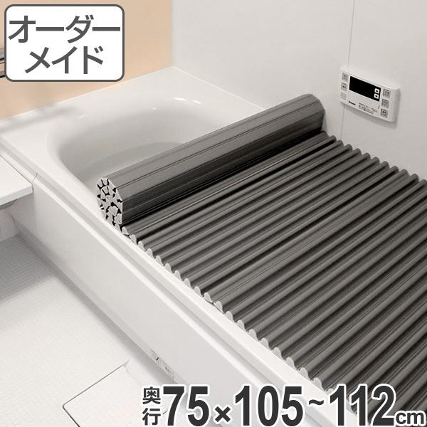 オーダーメイド 風呂ふた( イージーウェーブ ) 75×105~112cm 銀イオン配合( 風呂蓋 風呂フタ フロフタ 送料無料 )