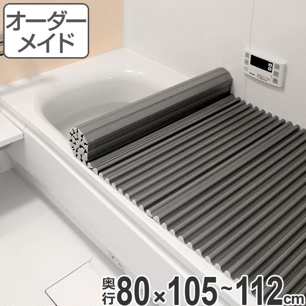 オーダーメイド 風呂ふた( イージーウェーブ ) 80×105~112cm 銀イオン配合( 風呂蓋 風呂フタ フロフタ 送料無料 )