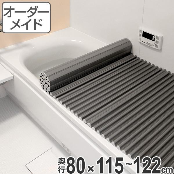 オーダーメイド 風呂ふた( イージーウェーブ ) 80×115~122cm 銀イオン配合( 風呂蓋 風呂フタ フロフタ 送料無料 )