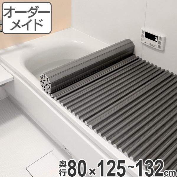 オーダーメイド 風呂ふた( イージーウェーブ ) 80×125~132cm 銀イオン配合( 風呂蓋 風呂フタ フロフタ 送料無料 )