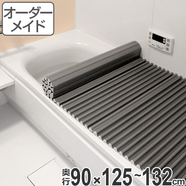 オーダーメイド 風呂ふた( イージーウェーブ ) 90×125~132cm 銀イオン配合( 風呂蓋 風呂フタ フロフタ 送料無料 )