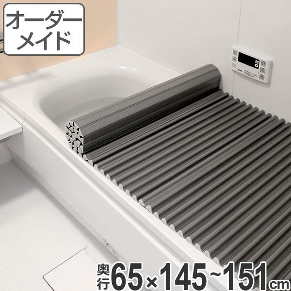オーダーメイド 風呂ふた( イージーウェーブ ) 65×145~151cm 銀イオン配合( 風呂蓋 風呂フタ フロフタ 送料無料 )