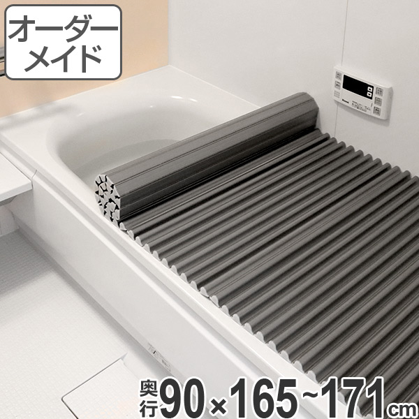 オーダーメイド 風呂ふた( イージーウェーブ ) 90×165~171cm 銀イオン配合( 風呂蓋 風呂フタ フロフタ 送料無料 )