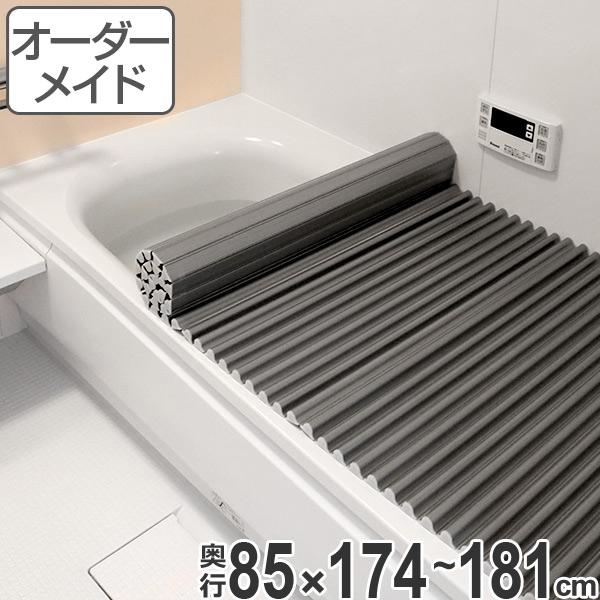 オーダーメイド 風呂ふた( イージーウェーブ ) 85×174~181cm 銀イオン配合( 風呂蓋 風呂フタ フロフタ 送料無料 )