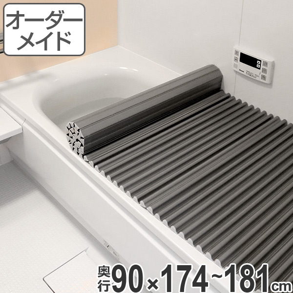 オーダーメイド 風呂ふた( イージーウェーブ ) 90×174~181cm 銀イオン配合( 風呂蓋 風呂フタ フロフタ 送料無料 )