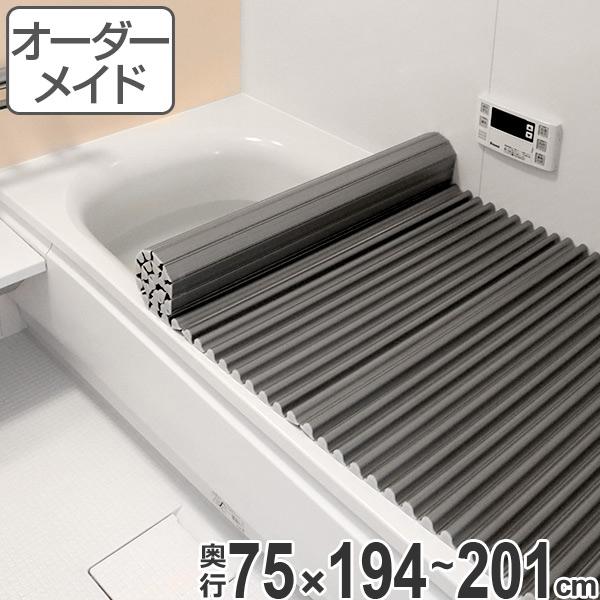 オーダーメイド 風呂ふた( イージーウェーブ ) 75×194~201cm 銀イオン配合( 風呂蓋 風呂フタ フロフタ 送料無料 )
