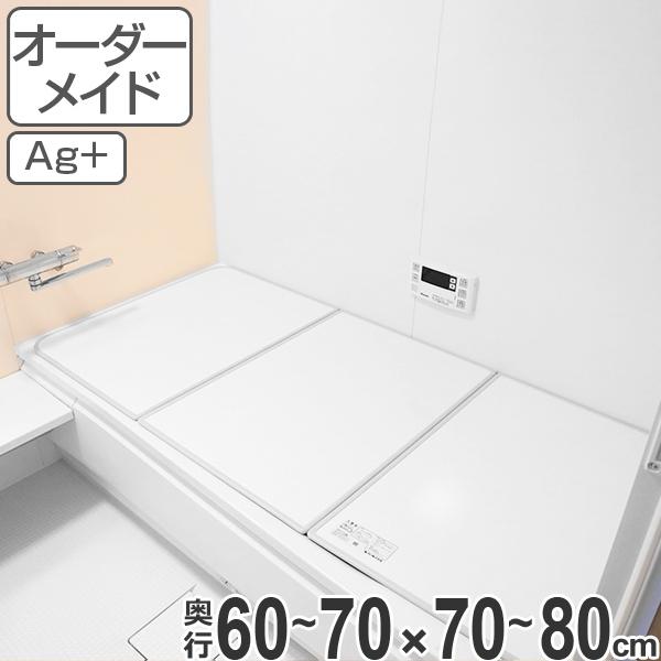 オーダーメイド 風呂ふた(組み合わせ) 60~70×70~80 銀イオン配合 2枚割 ( 風呂蓋 風呂フタ フロフタ オーダーメード 送料無料 )