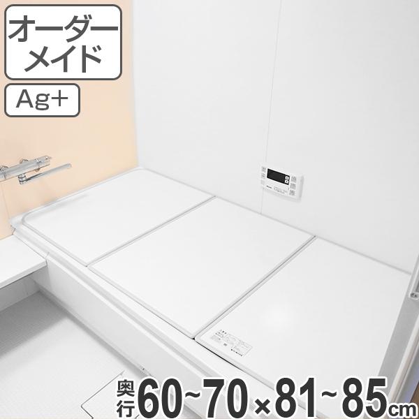 オーダーメイド 風呂ふた(組み合わせ) 60~70×81~85 銀イオン配合 2枚割 ( 風呂蓋 風呂フタ フロフタ オーダーメード 送料無料 )
