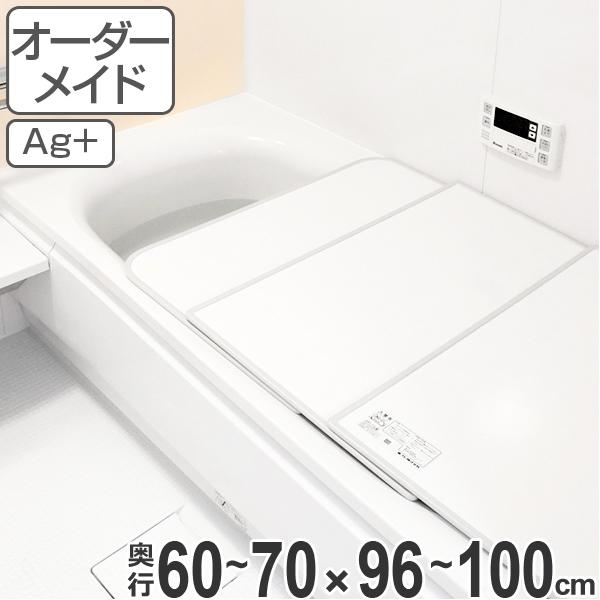 オーダーメイド 風呂ふた(組み合わせ) 60~70×96~100 銀イオン配合 2枚割 ( 風呂蓋 風呂フタ フロフタ オーダーメード 送料無料 )
