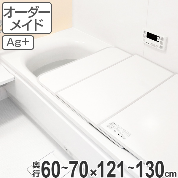 オーダーメイド 風呂ふた(組み合わせ) 60~70×121~130 銀イオン配合 2枚割 ( 風呂蓋 風呂フタ フロフタ オーダーメード 送料無料 )