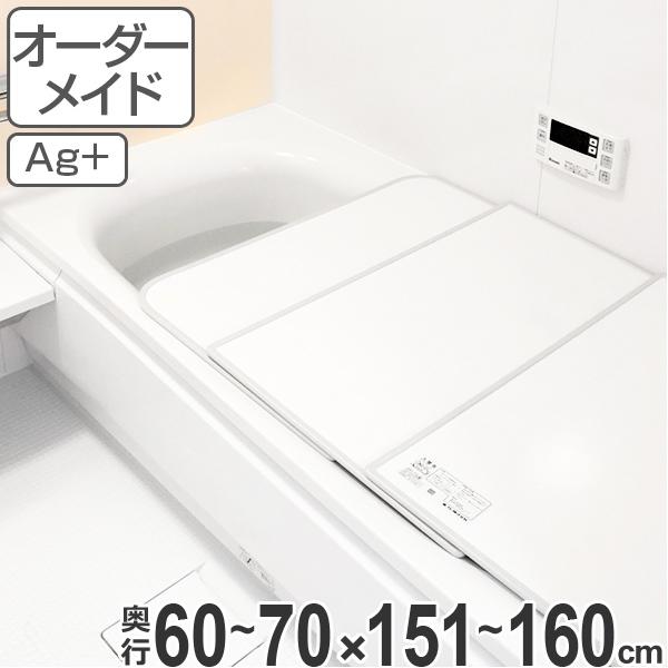 オーダーメイド 風呂ふた(組み合わせ) 60~70×151~160 銀イオン配合 3枚割 ( 風呂蓋 風呂フタ フロフタ オーダーメード 送料無料 )