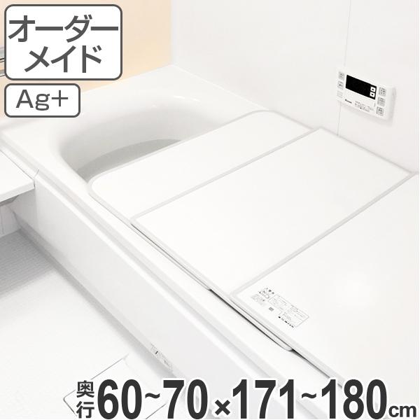 オーダーメイド 風呂ふた(組み合わせ) 60~70×171~180 銀イオン配合 3枚割 ( 風呂蓋 風呂フタ フロフタ オーダーメード 送料無料 )