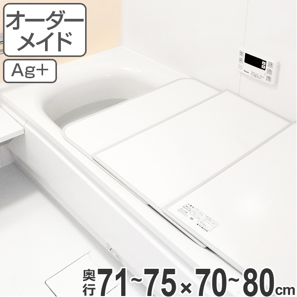 オーダーメイド 風呂ふた(組み合わせ) 71~75×70~80 銀イオン配合 2枚割 ( 風呂蓋 風呂フタ フロフタ オーダーメード 送料無料 )