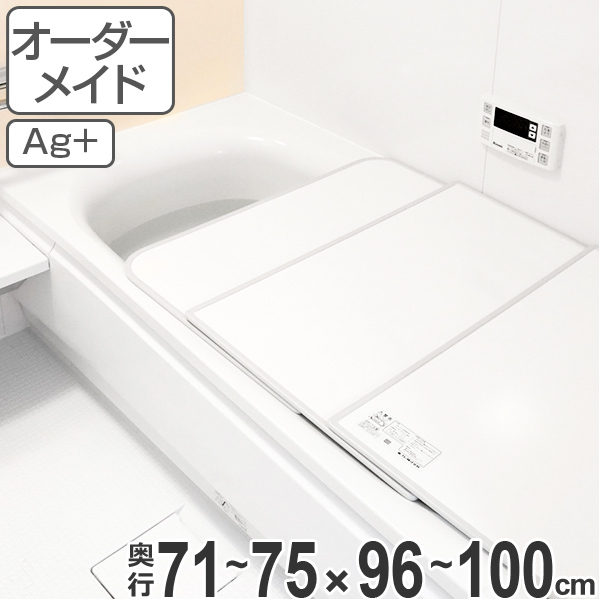 オーダーメイド 風呂ふた(組み合わせ) 71~75×96~100 銀イオン配合 2枚割 ( 風呂蓋 風呂フタ フロフタ オーダーメード 送料無料 )