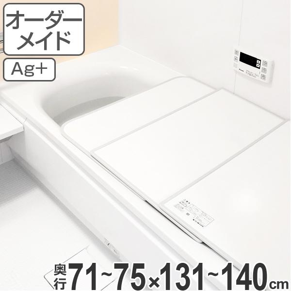 オーダーメイド 風呂ふた(組み合わせ) 71~75×131~140 銀イオン配合 2枚割 ( 風呂蓋 風呂フタ フロフタ オーダーメード 送料無料 )
