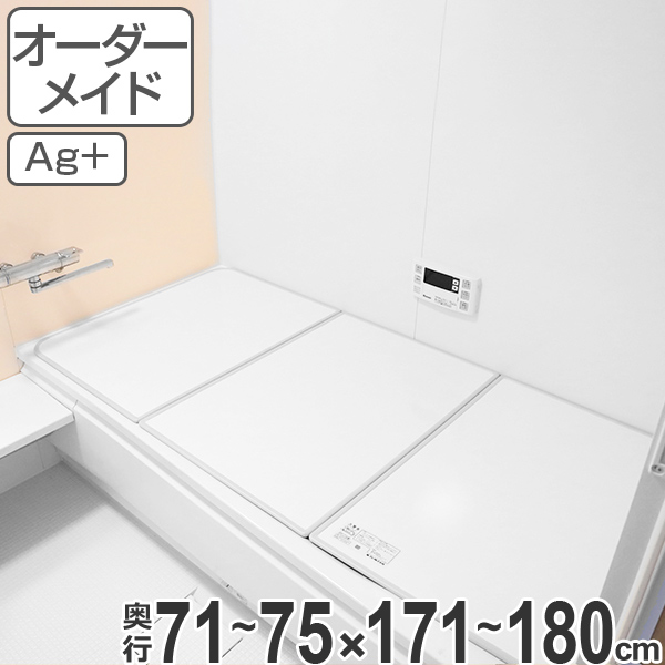 オーダーメイド 風呂ふた(組み合わせ) 71~75×171~180 銀イオン配合 3枚割 ( 風呂蓋 風呂フタ フロフタ オーダーメード 送料無料 )