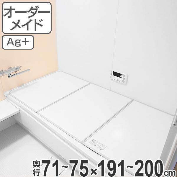 オーダーメイド 風呂ふた(組み合わせ) 71~75×191~200 銀イオン配合 3枚割 ( 風呂蓋 風呂フタ フロフタ オーダーメード 送料無料 )