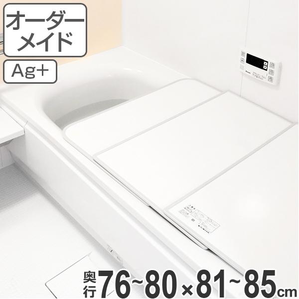 オーダーメイド 風呂ふた(組み合わせ) 76~80×81~85 銀イオン配合 2枚割 ( 風呂蓋 風呂フタ フロフタ オーダーメード 送料無料 )