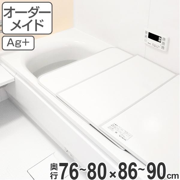 オーダーメイド 風呂ふた(組み合わせ) 76~80×86~90 銀イオン配合 2枚割 ( 風呂蓋 風呂フタ フロフタ オーダーメード 送料無料 )