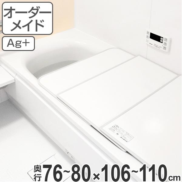 オーダーメイド 風呂ふた(組み合わせ) 76~80×106~110 銀イオン配合 2枚割 ( 風呂蓋 風呂フタ フロフタ オーダーメード 送料無料 )