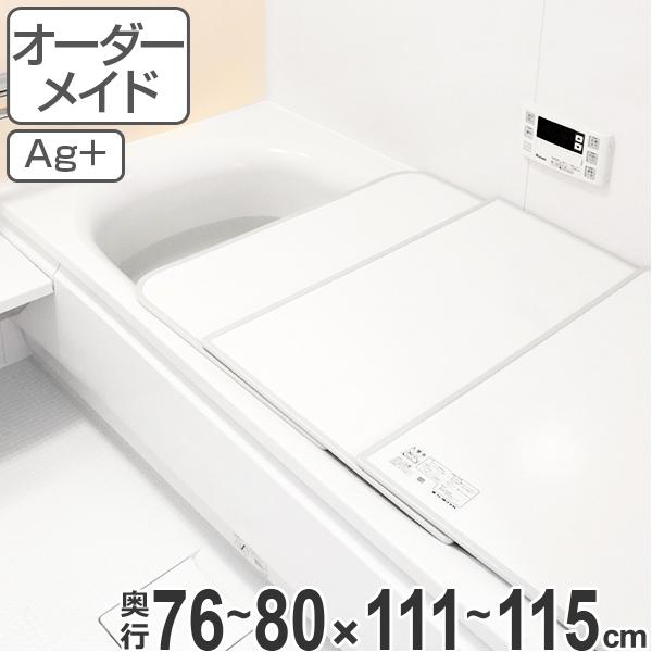 オーダーメイド 風呂ふた(組み合わせ) 76~80×111~115 銀イオン配合 2枚割 ( 風呂蓋 風呂フタ フロフタ オーダーメード 送料無料 )