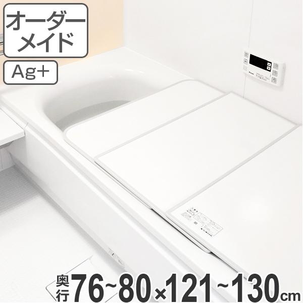 オーダーメイド 風呂ふた(組み合わせ) 76~80×121~130 銀イオン配合 2枚割 ( 風呂蓋 風呂フタ フロフタ オーダーメード 送料無料 )