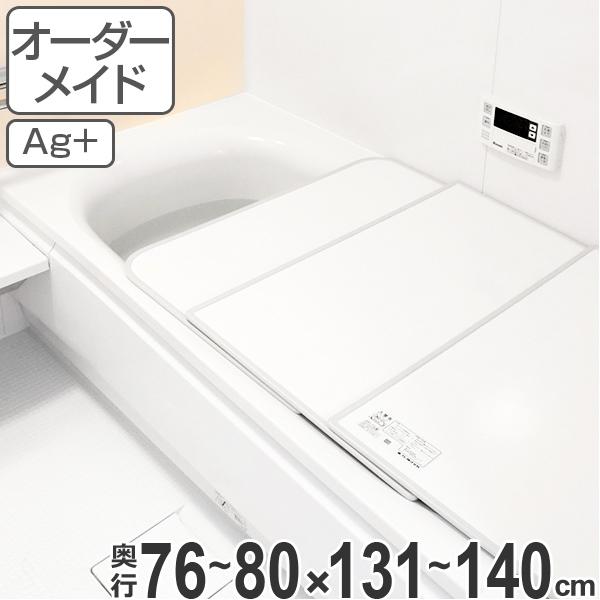 オーダーメイド 風呂ふた(組み合わせ) 76~80×131~140 銀イオン配合 2枚割 ( 風呂蓋 風呂フタ フロフタ オーダーメード 送料無料 )