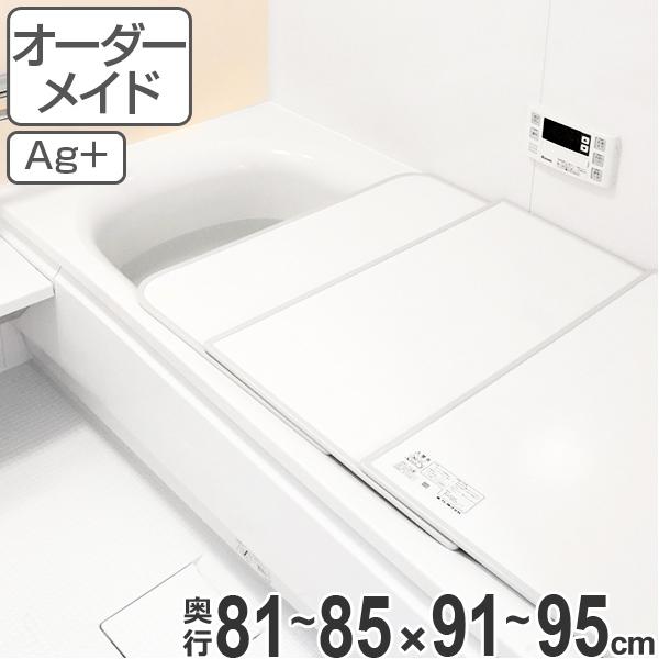 オーダーメイド 風呂ふた(組み合わせ) 81~85×91~95 銀イオン配合 2枚割 ( 風呂蓋 風呂フタ フロフタ オーダーメード 送料無料 )