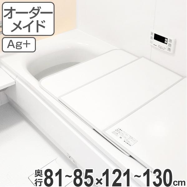 オーダーメイド 風呂ふた(組み合わせ) 81~85×121~130 銀イオン配合 2枚割 ( 風呂蓋 風呂フタ フロフタ オーダーメード 送料無料 )