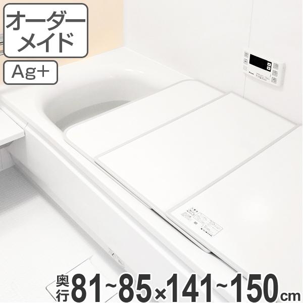 オーダーメイド 風呂ふた(組み合わせ) 81~85×141~150 銀イオン配合 2枚割 ( 風呂蓋 風呂フタ フロフタ オーダーメード 送料無料 組合せ 特注 別注 東プレ)