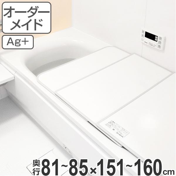 オーダーメイド 風呂ふた(組み合わせ) 81~85×151~160 銀イオン配合 2枚割 ( 風呂蓋 風呂フタ フロフタ オーダーメード 送料無料 )