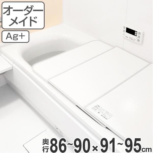 オーダーメイド 風呂ふた(組み合わせ) 86~90×91~95 銀イオン配合 2枚割 ( 風呂蓋 風呂フタ フロフタ オーダーメード 送料無料 )