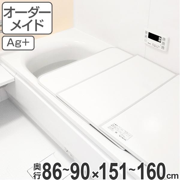 オーダーメイド 風呂ふた(組み合わせ) 86~90×151~160 銀イオン配合 2枚割 ( 風呂蓋 風呂フタ フロフタ オーダーメード 送料無料 )
